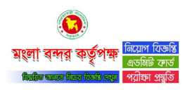 Mongla Port Authority MPA Job Circular 2020