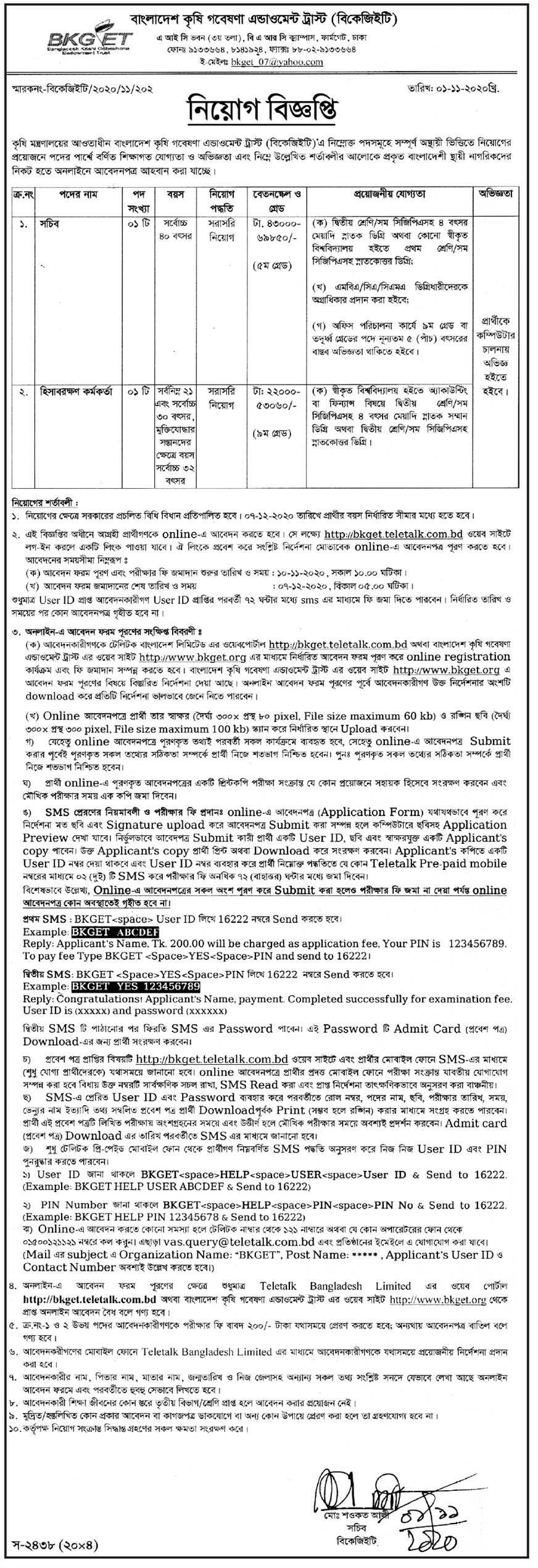 Bangladesh Krishi Gobeshona Endowment Trust BKGET Job Circular