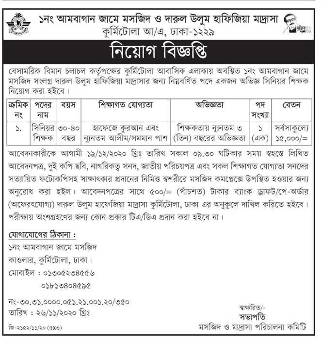 Kurmitola Darul Uloom Hafijiya Madrasa Job Circular 2020