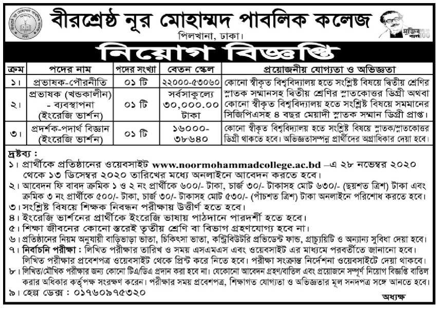 Bir Shreshtha Noor Mohammad Public College Job Circular 2020