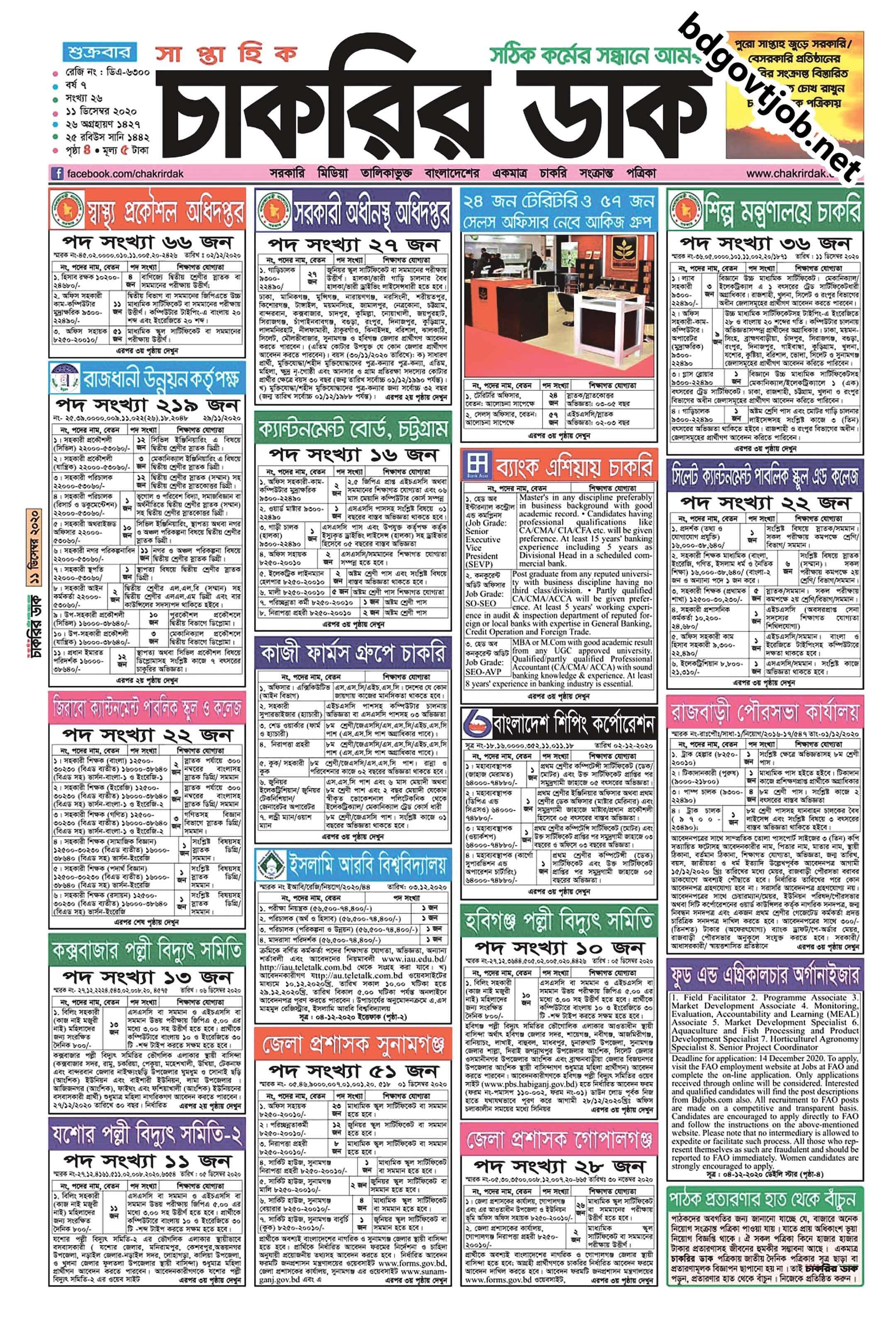 Saptahik Chakrir Dak 11 December 2020
