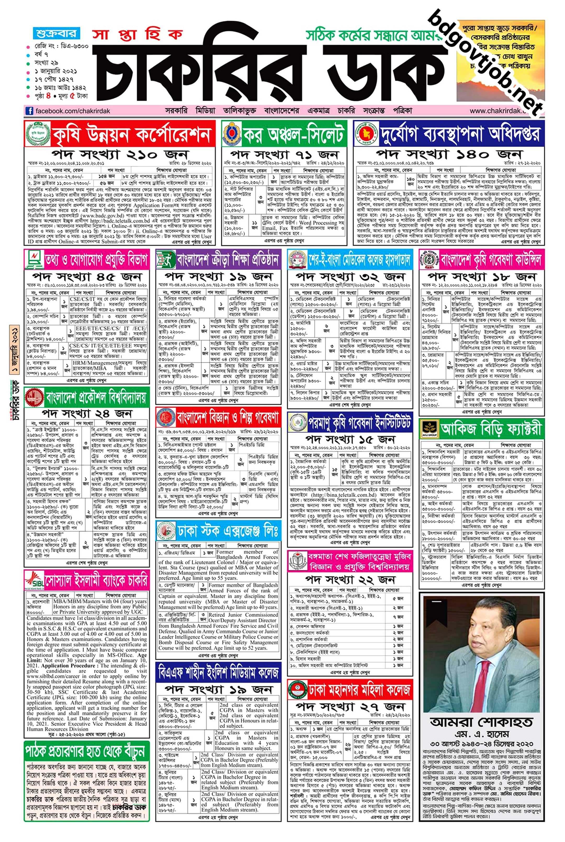 Saptahik Chakrir Bazar 01 January 2021 with PDF