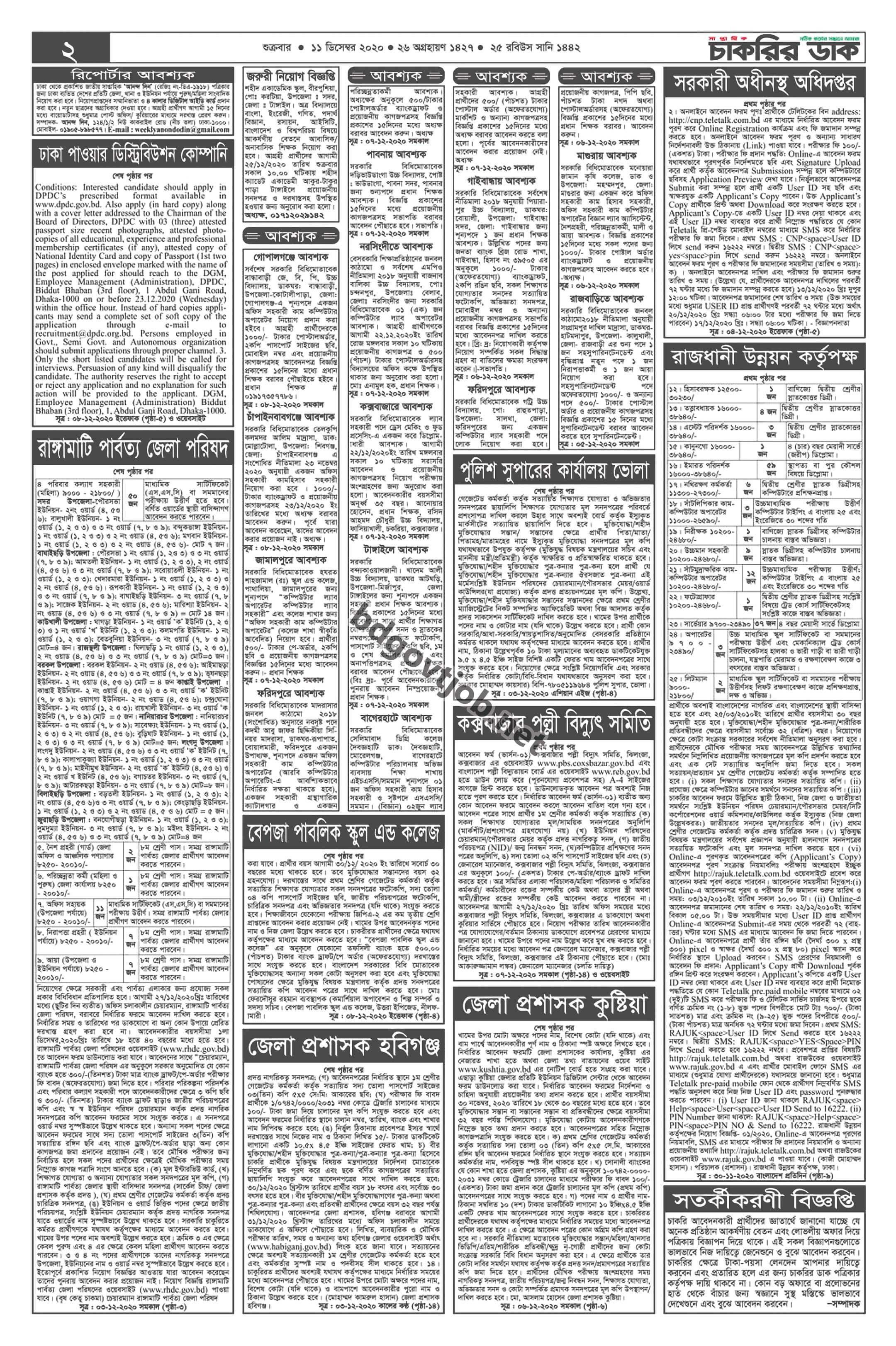 Chakrir Dak Weekly Jobs Newspaper 11 December 2020