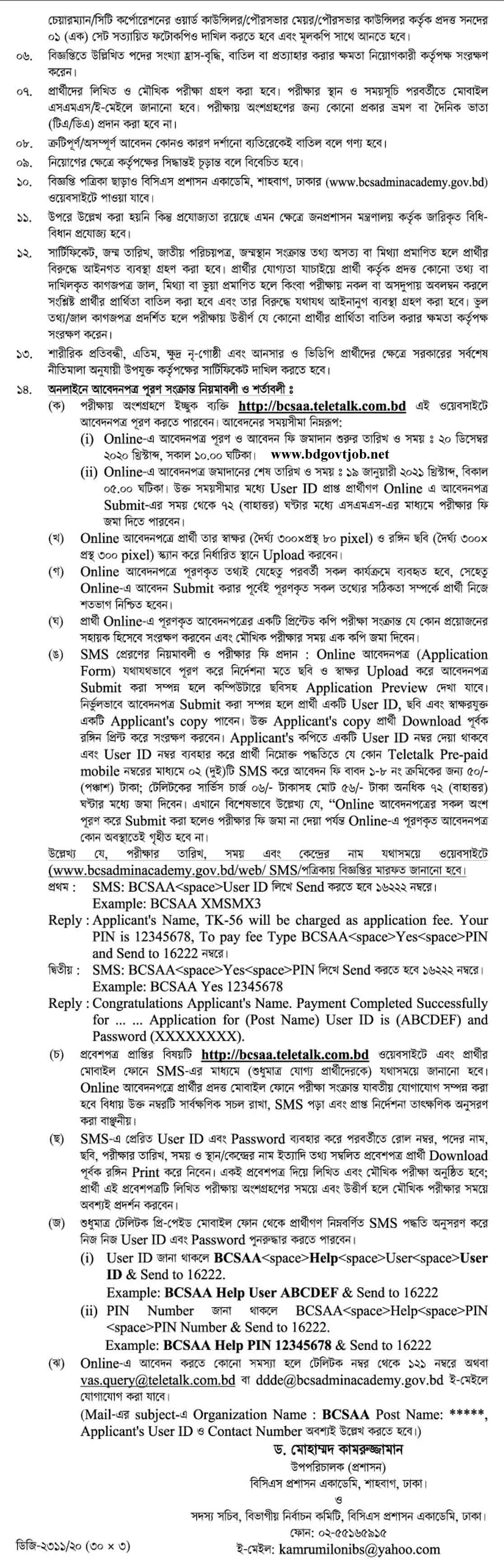 Bangladesh Civil Service Administration Academy Job Circular