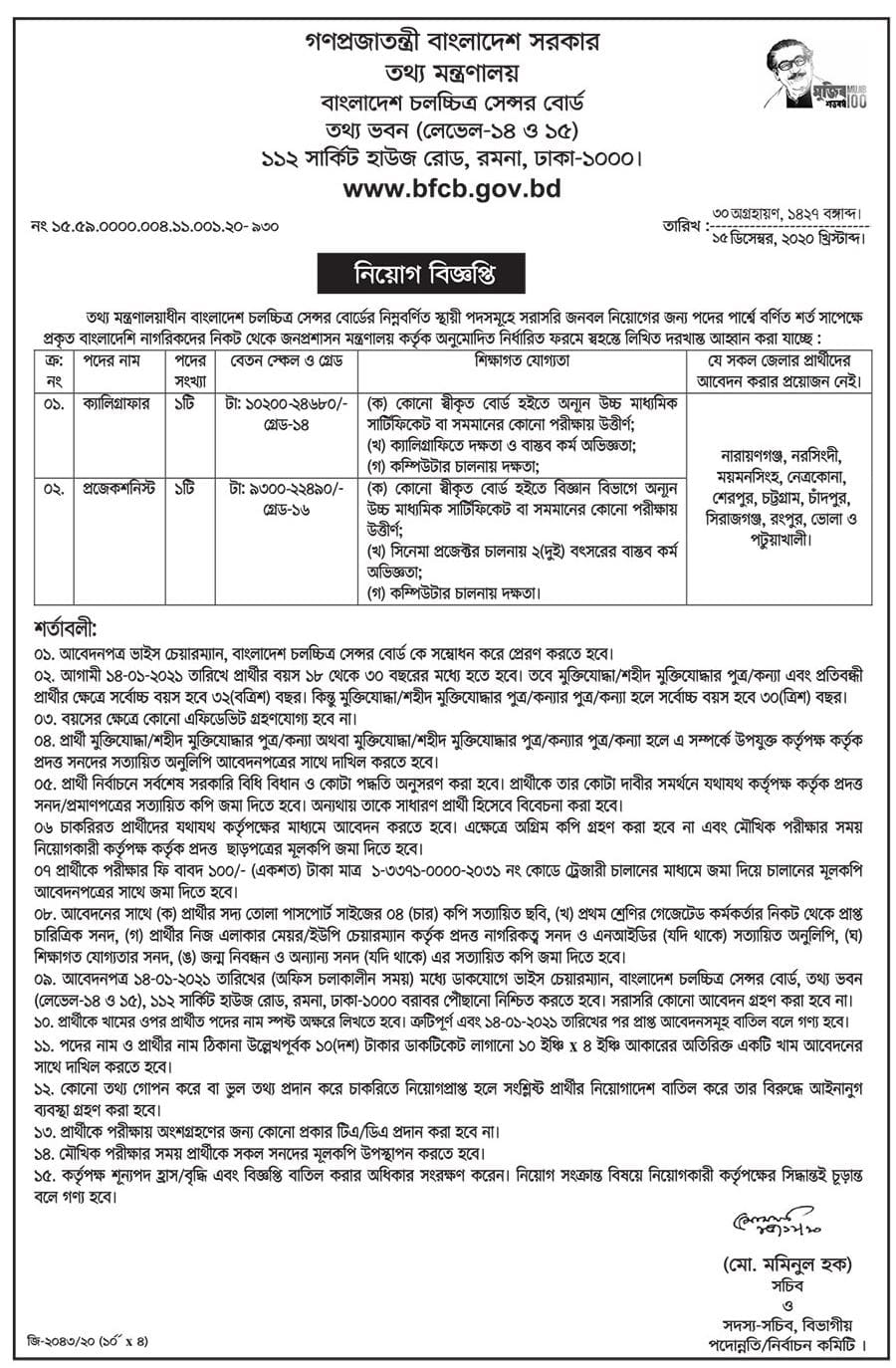 Bangladesh Film Censor Board BFCB Job Circular