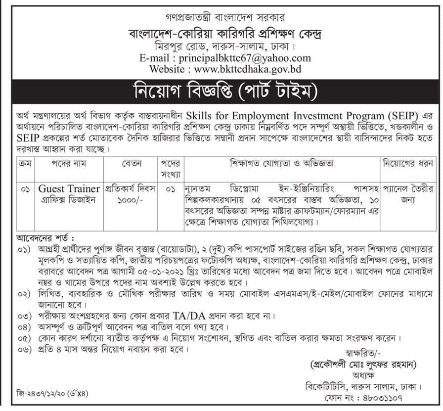 BKTTC Dhaka Job Circular 2021