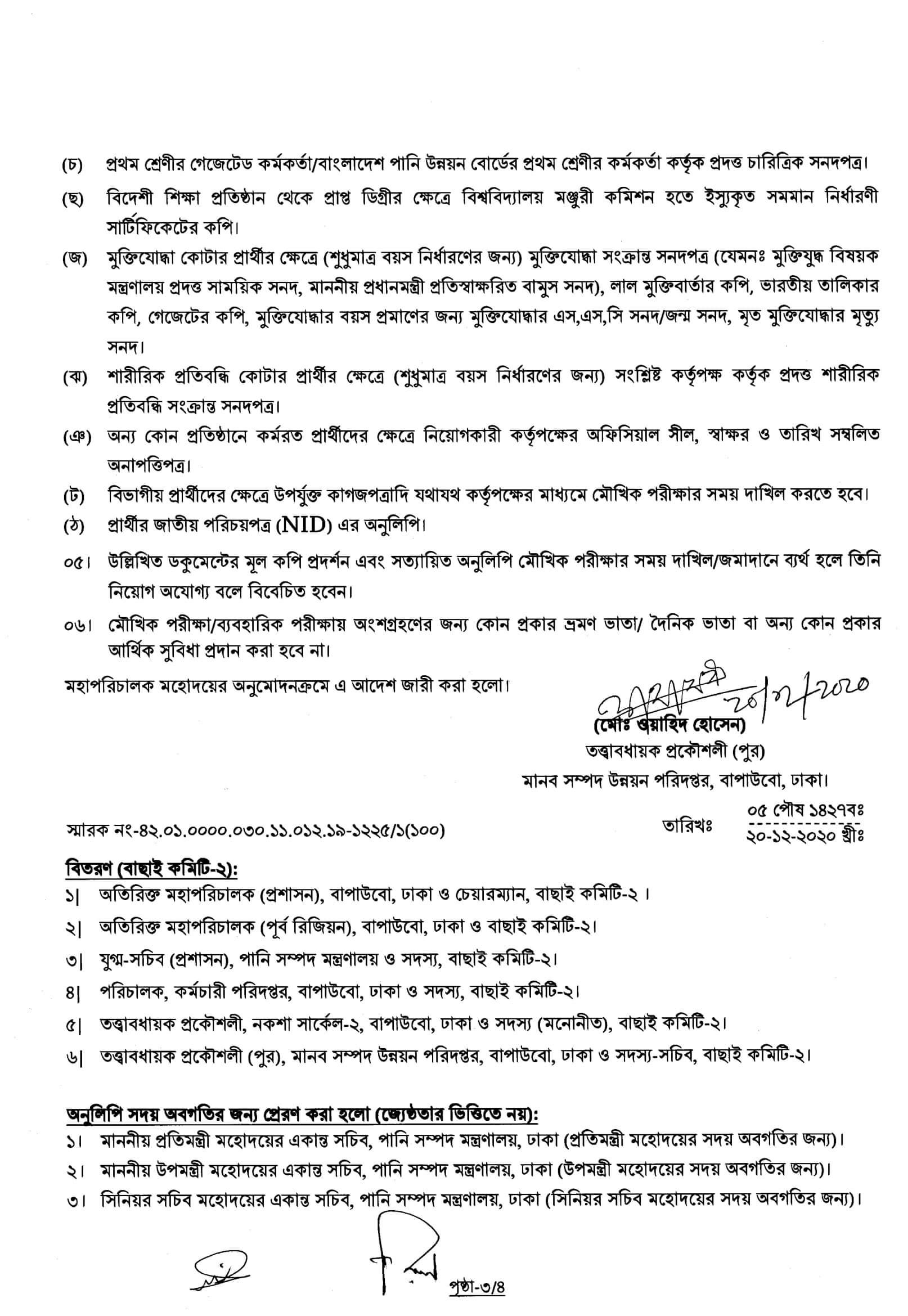 bwdb job viva exam date 2020