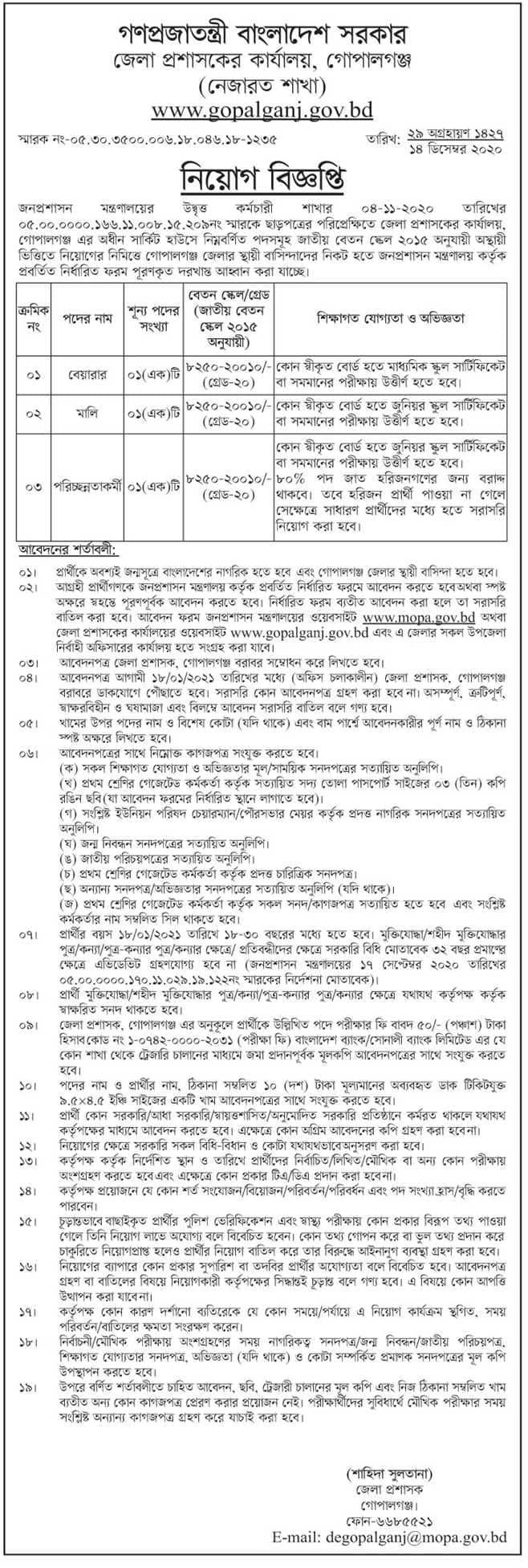 Gopalganj DC Office job Circular 2021