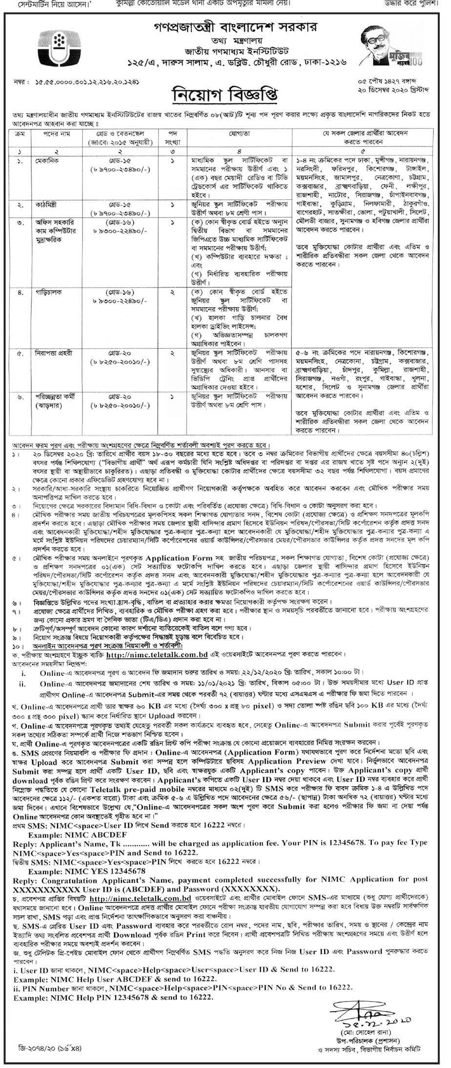 NIMC Job Circular 2021
