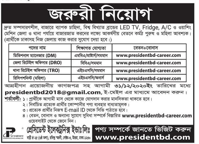 President Electronics Industries Ltd Job Circular 2021