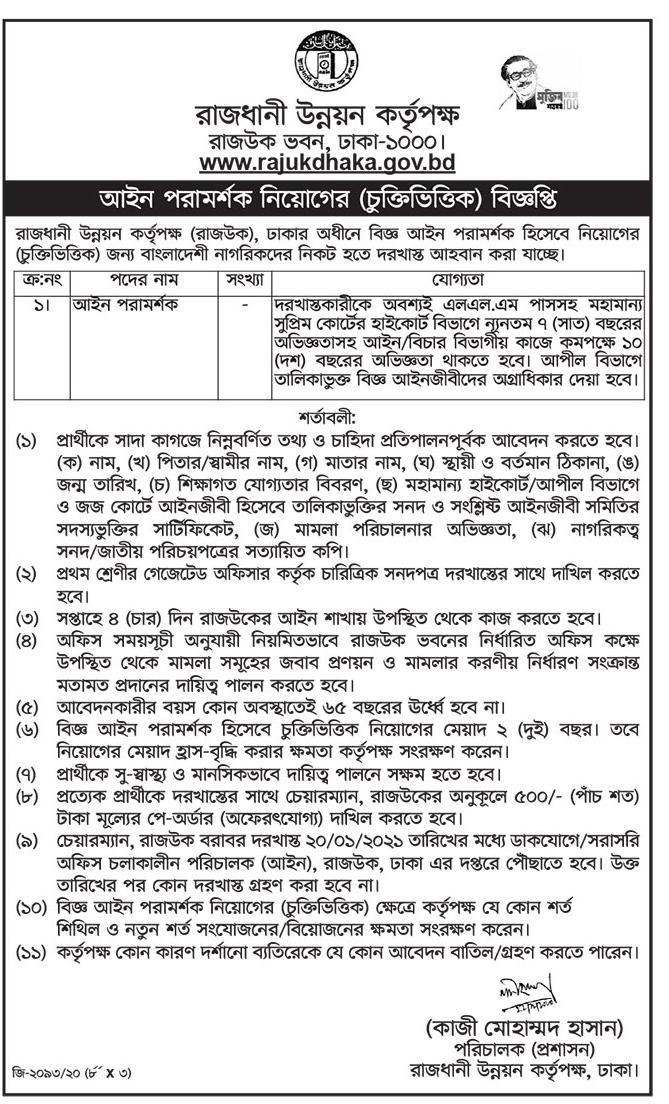 RAJUK Dhaka Job Circular 2021