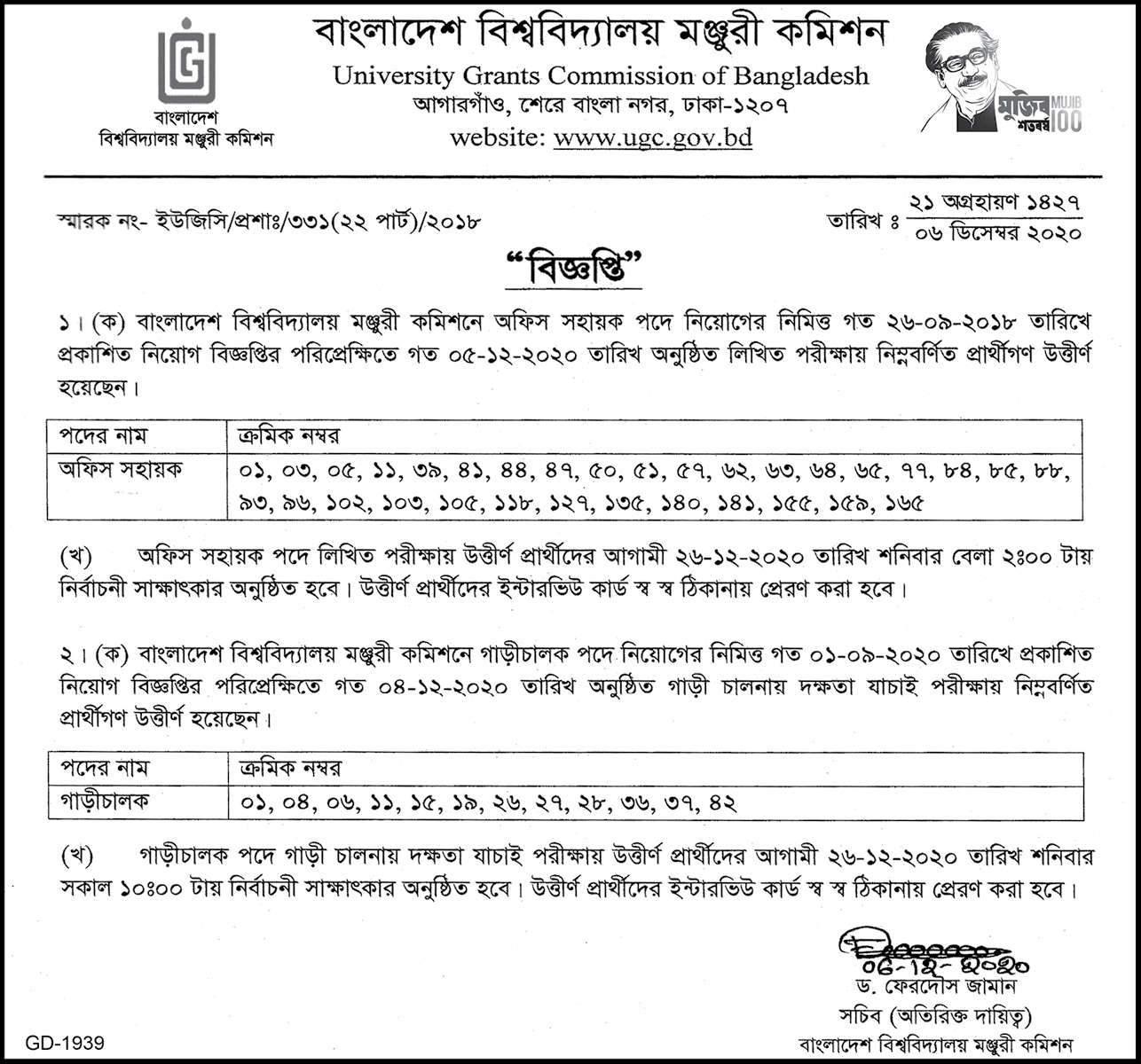 UGC Job Exam Result and VIVA Exam Date 2020