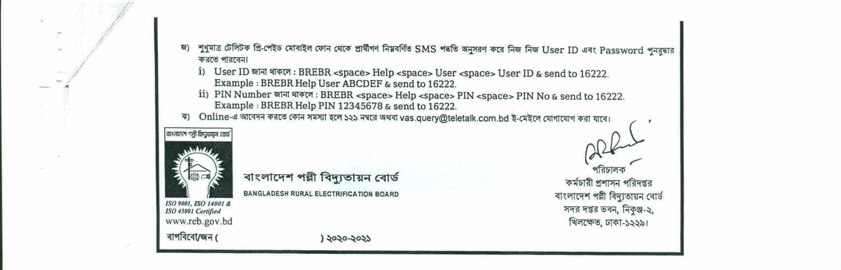 BREBR Teletalk com bd apply