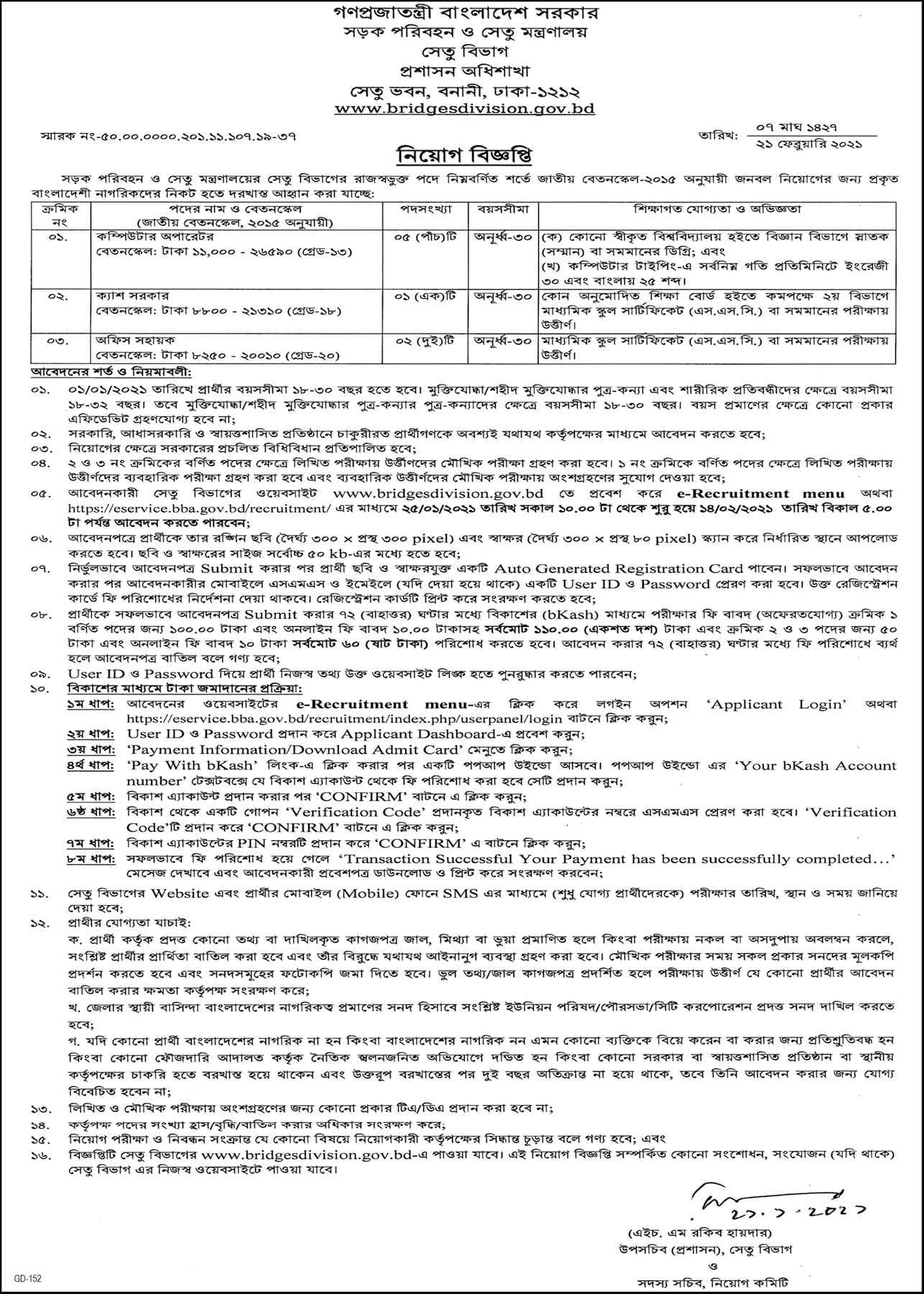 Bridges Division Job Circular 2021