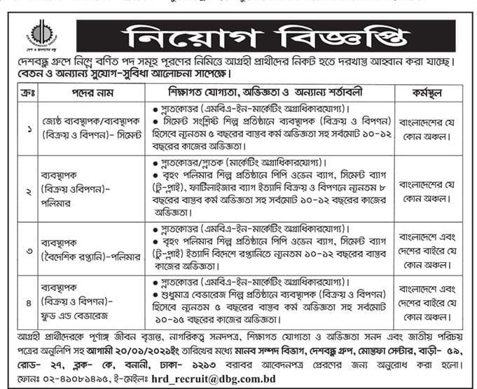 Deshbandhu Group Job Circular