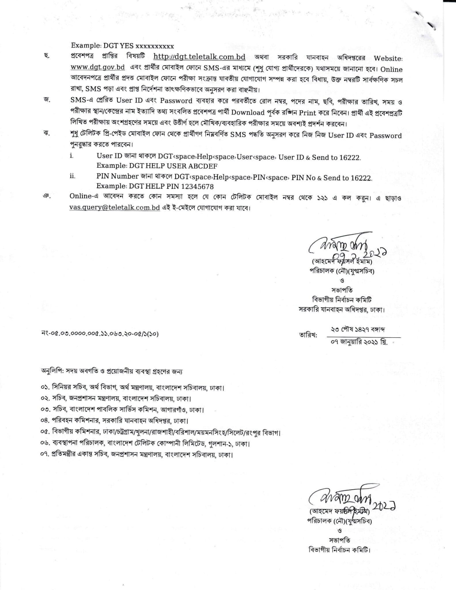 DGT Job Circular apply dgt.teletalk.com.bd