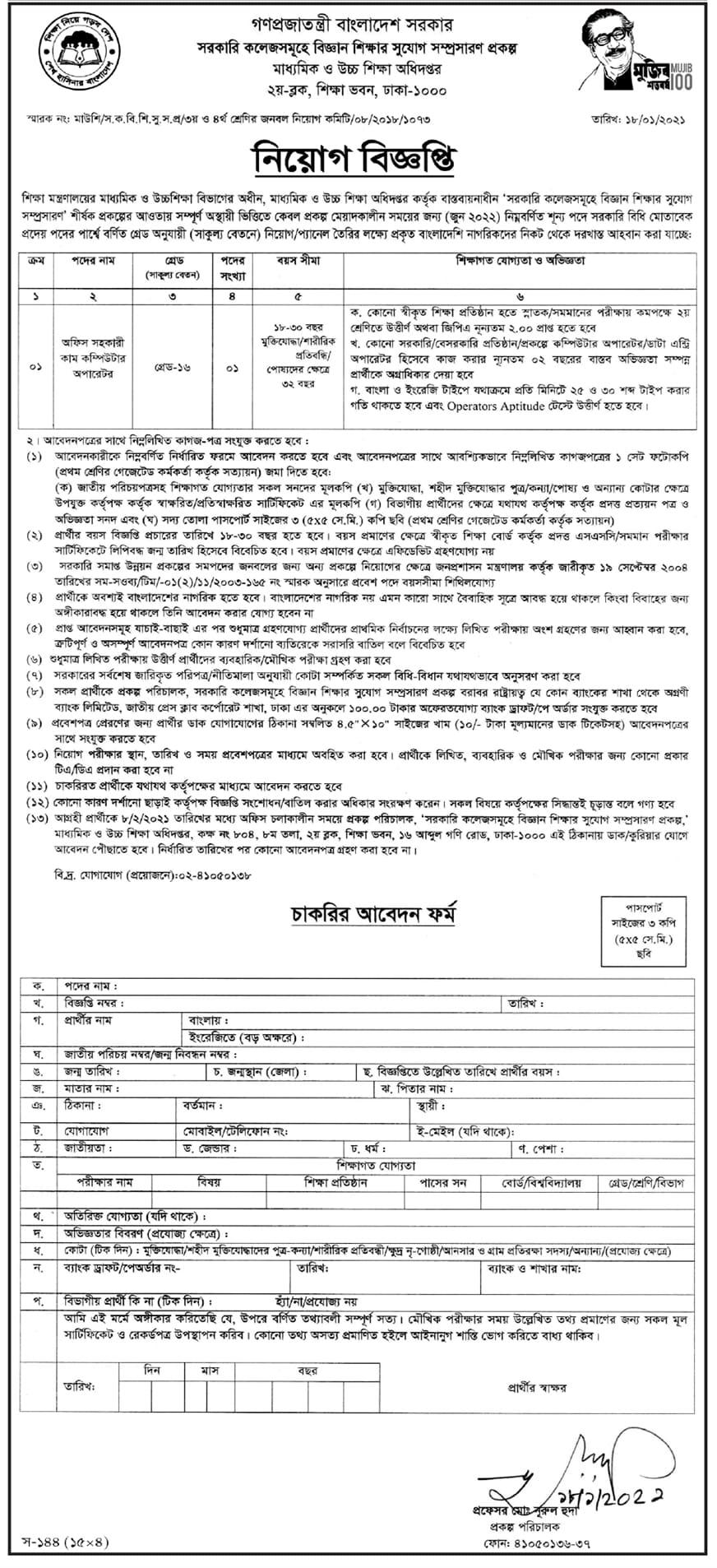 DSHE Job Circular 2021