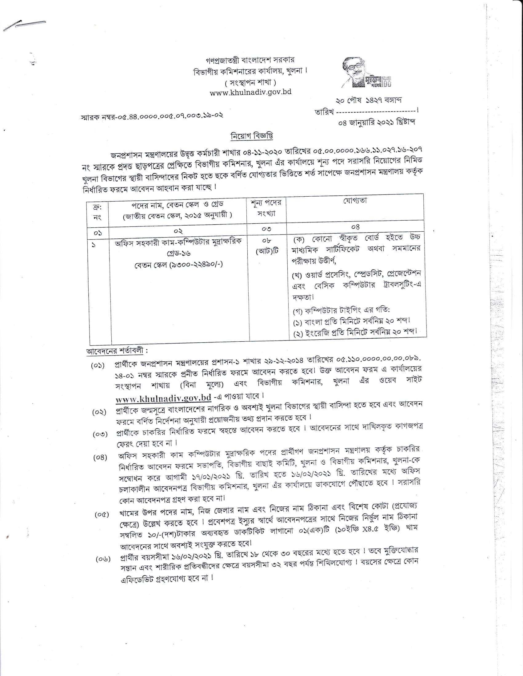 Khulna Division Job Circular 2021