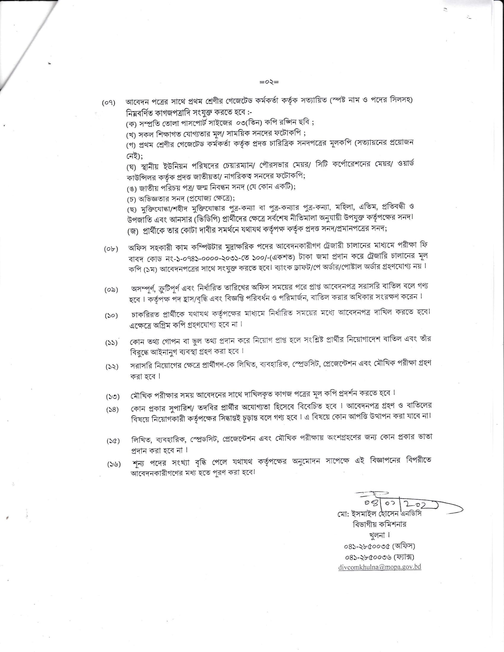Khulna Division Job Circular
