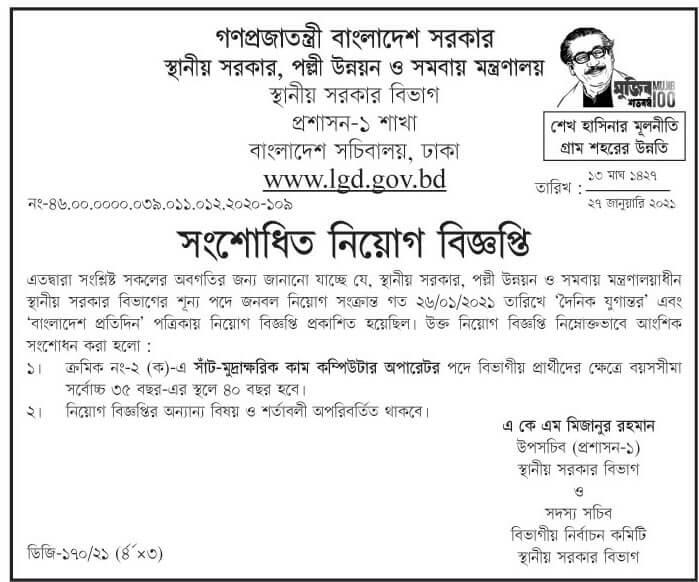 lgd job circular notice