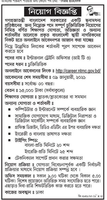 National Telecommunication Monitoring Center Job Circular 2021