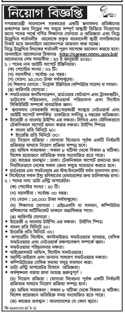 NTMC Job Circular 2021