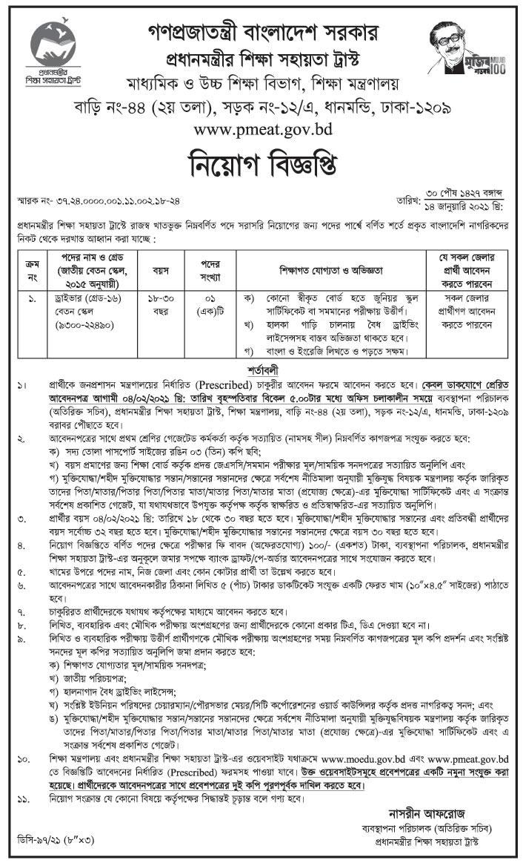 PMEAT Job Circular 2021