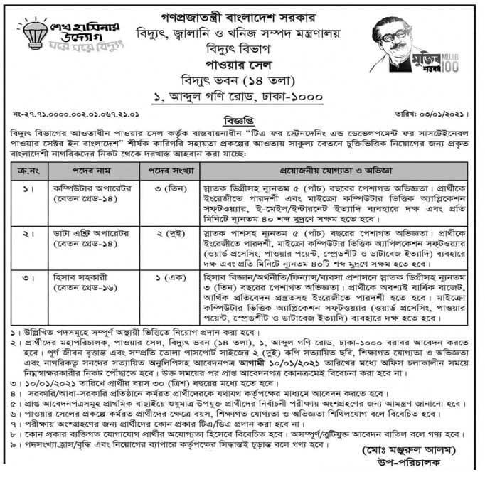 Power Division Job Circular 2021