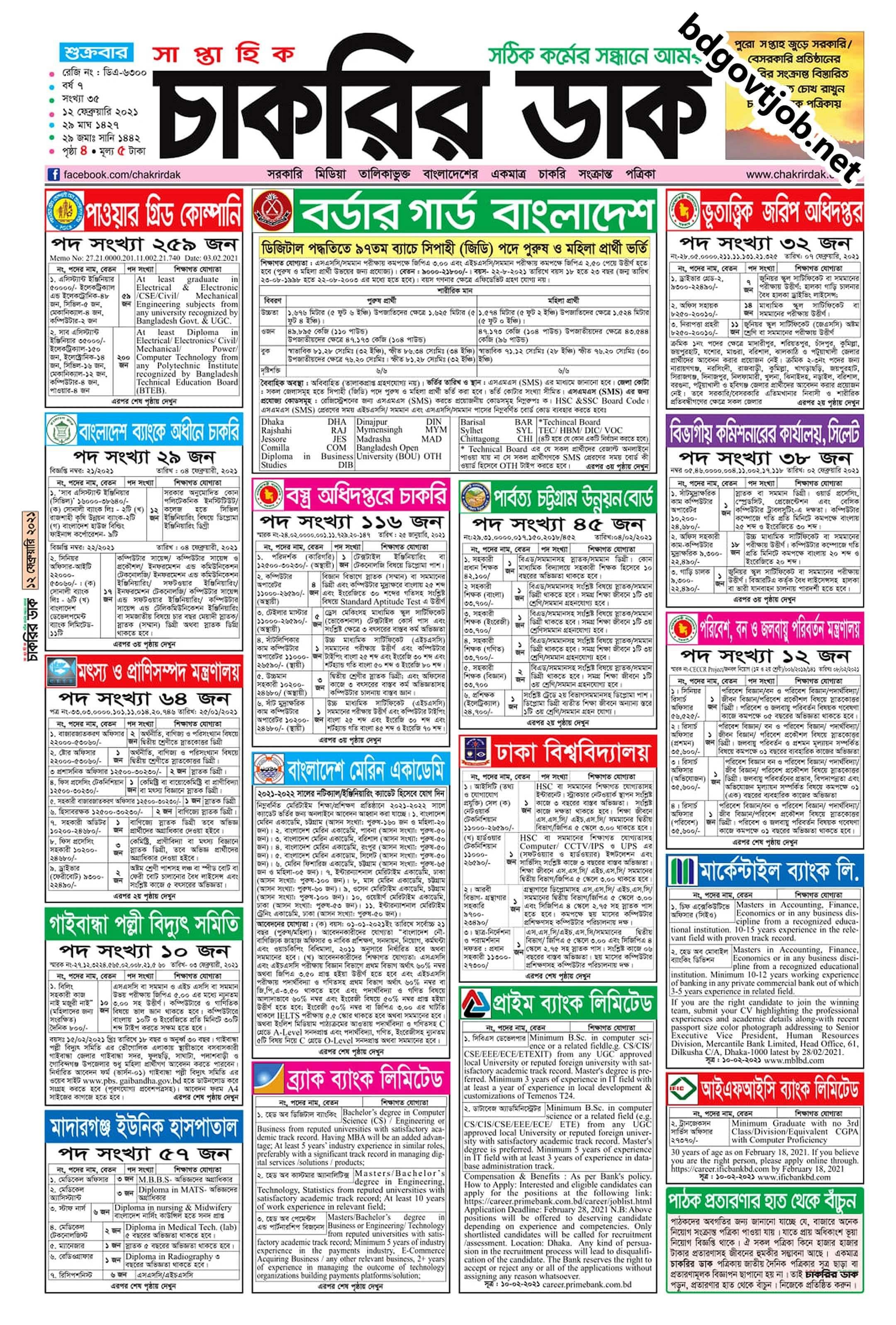 Saptahik Chakrir Khobor 12 February 2021 with PDF download