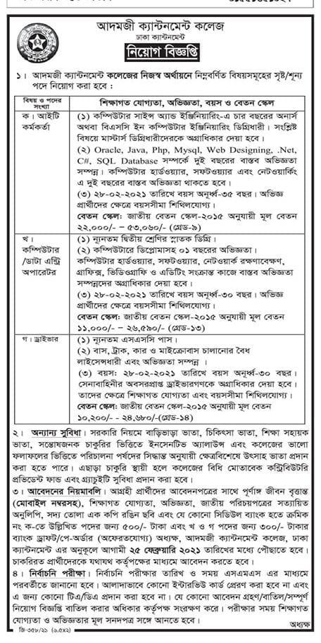 Adamjee Cantonment College job circular 202