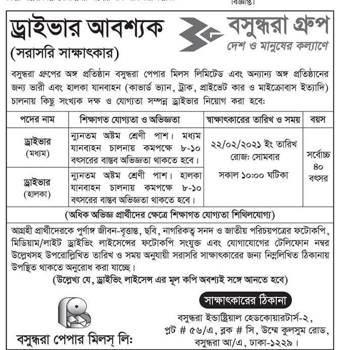 Bashundhara Paper Mills job circular