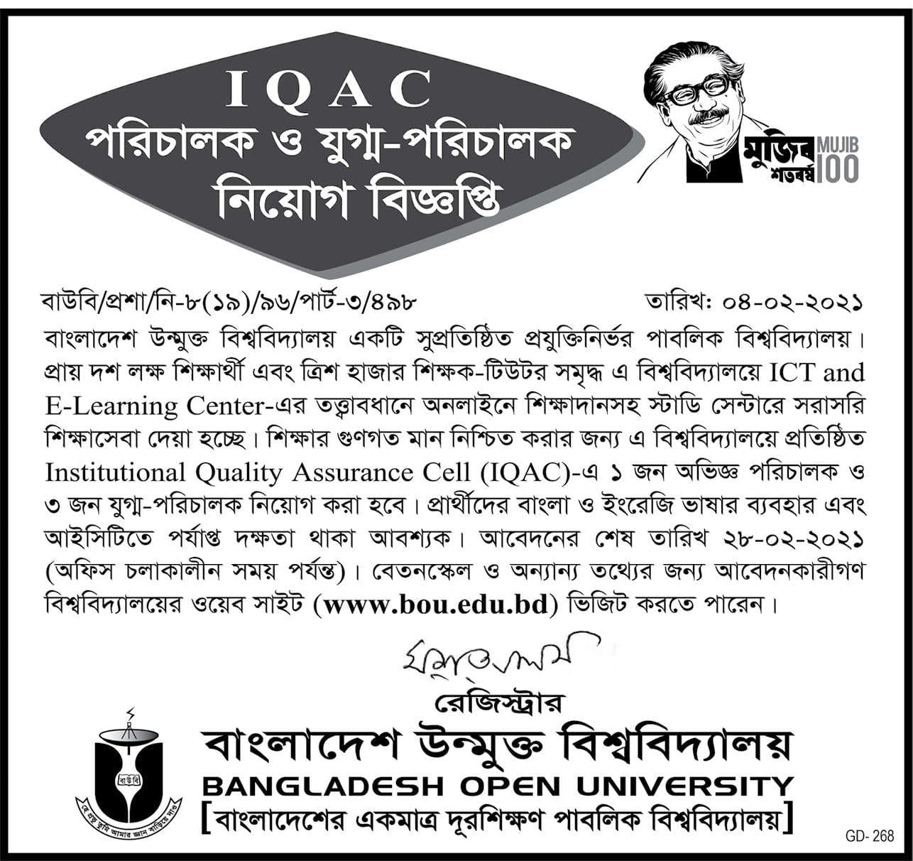 Bangladesh Open University job circular 2021