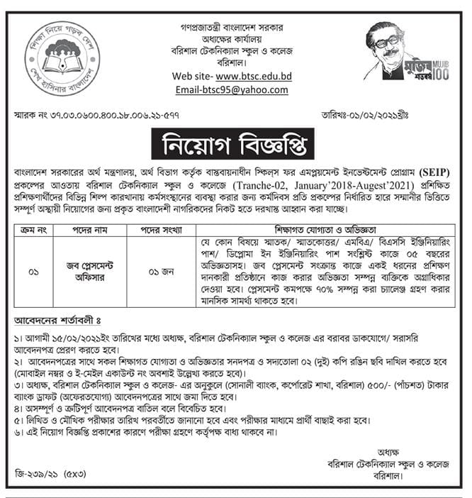 Barisal Technical School and College job circular