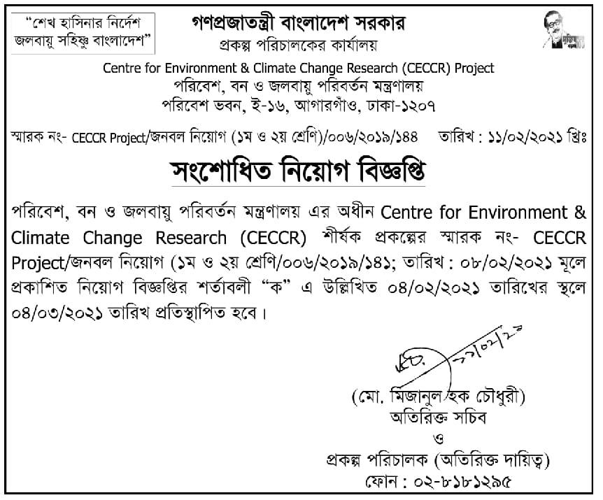 CECCR Job Circular
