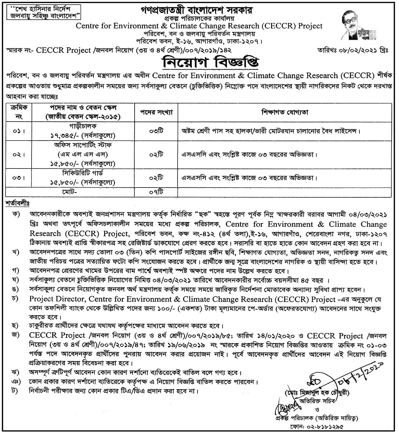 CECCR Job Circular 2021