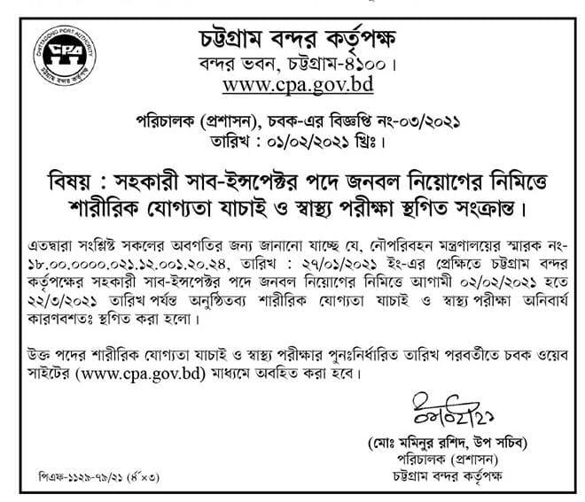 cpa job exam notice