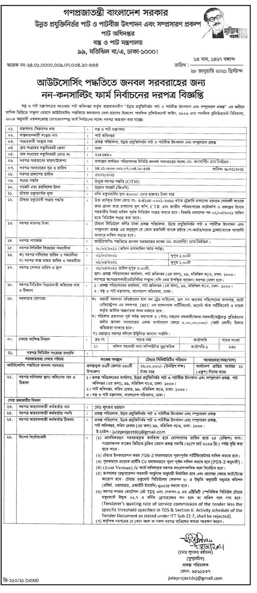 Department of Jute dgjute job circular 2021