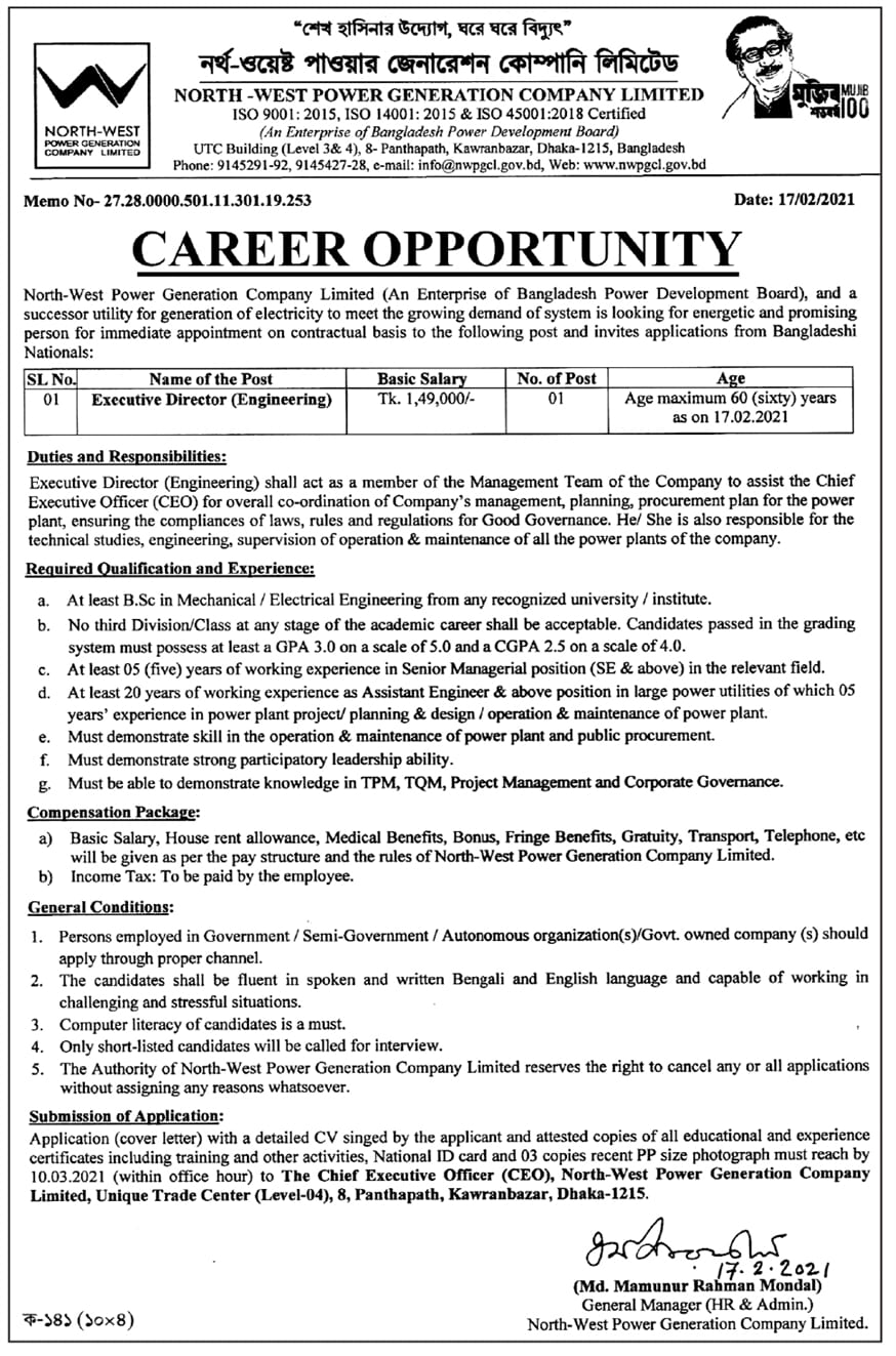 NWPGCL Job Circular 2021