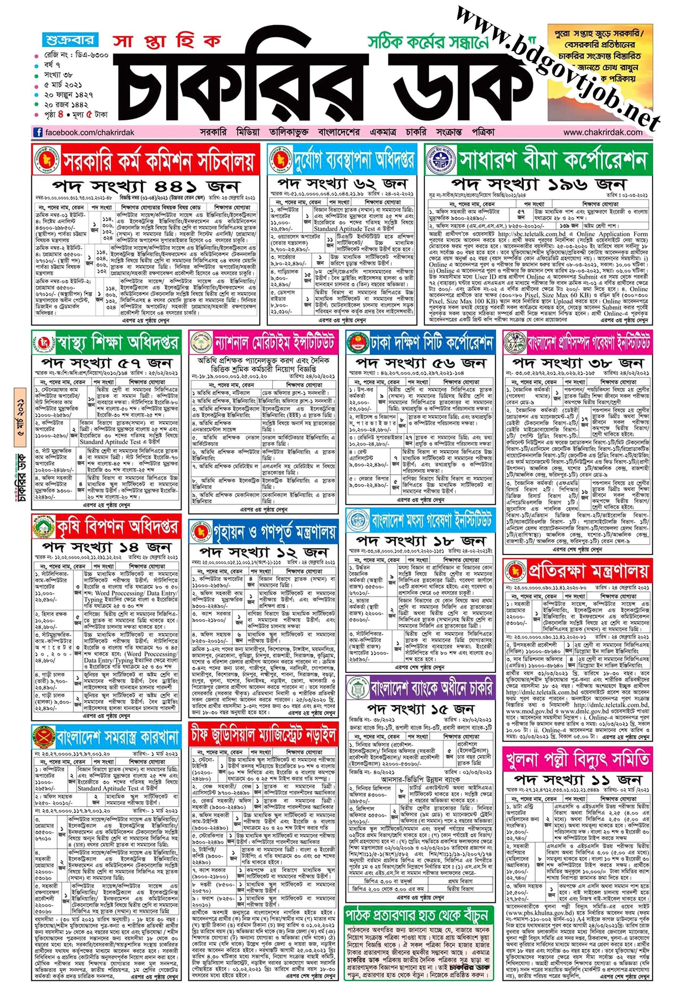 Saptahik Chakrir Dak 05 March 2021