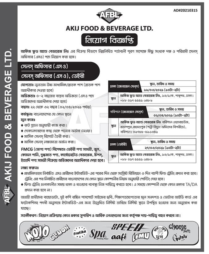 Akij Food and Beverage Job Circular