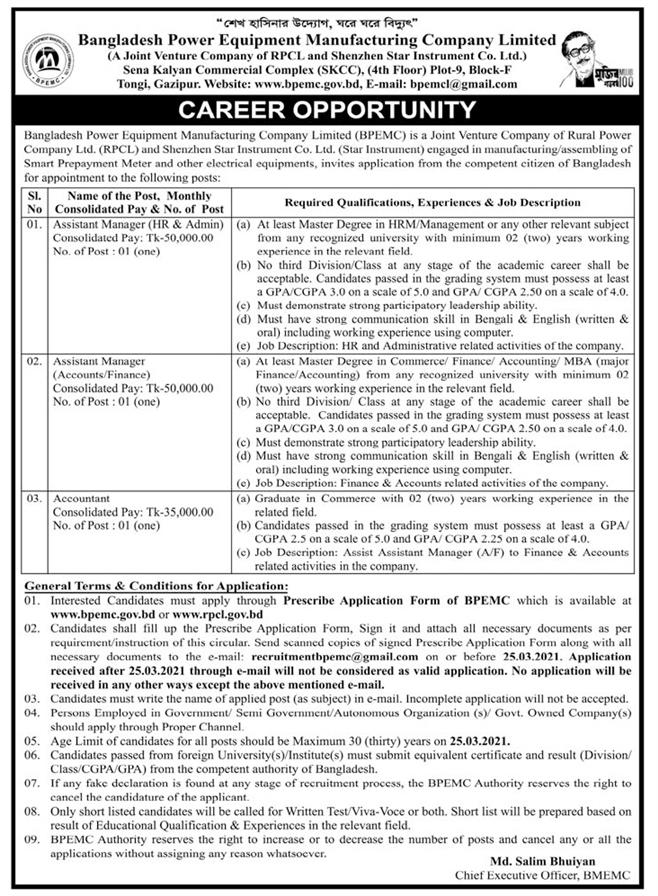 BPEMC Job Circular 2021