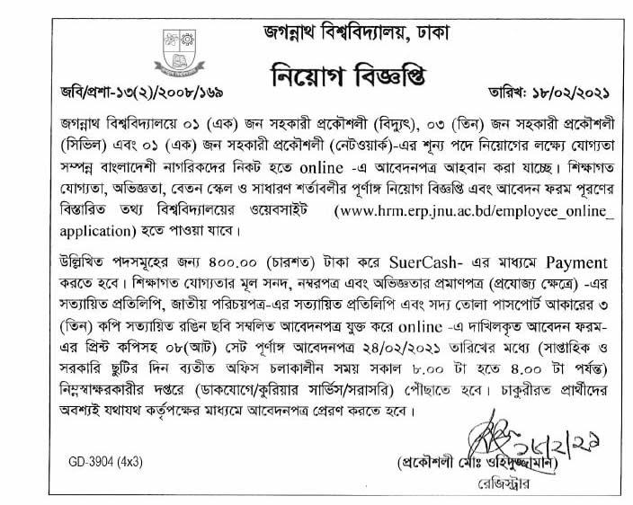 Jagannath University Job Circular 2021