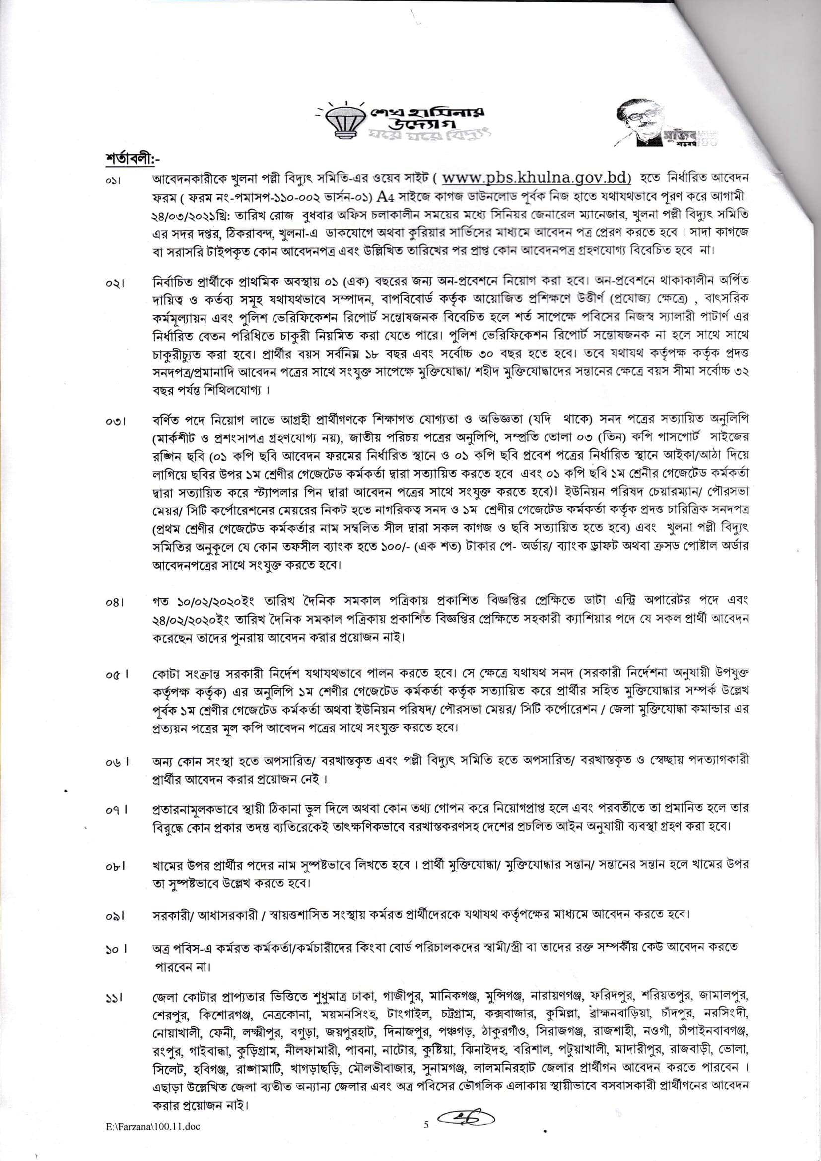 Bangladesh Palli Bidyut Samity Job Circular 2021