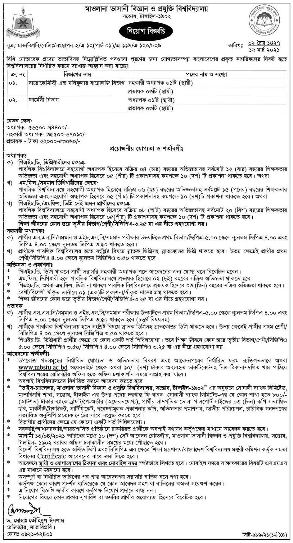 Mawlana Bhashani Science and Technology University Job Circular