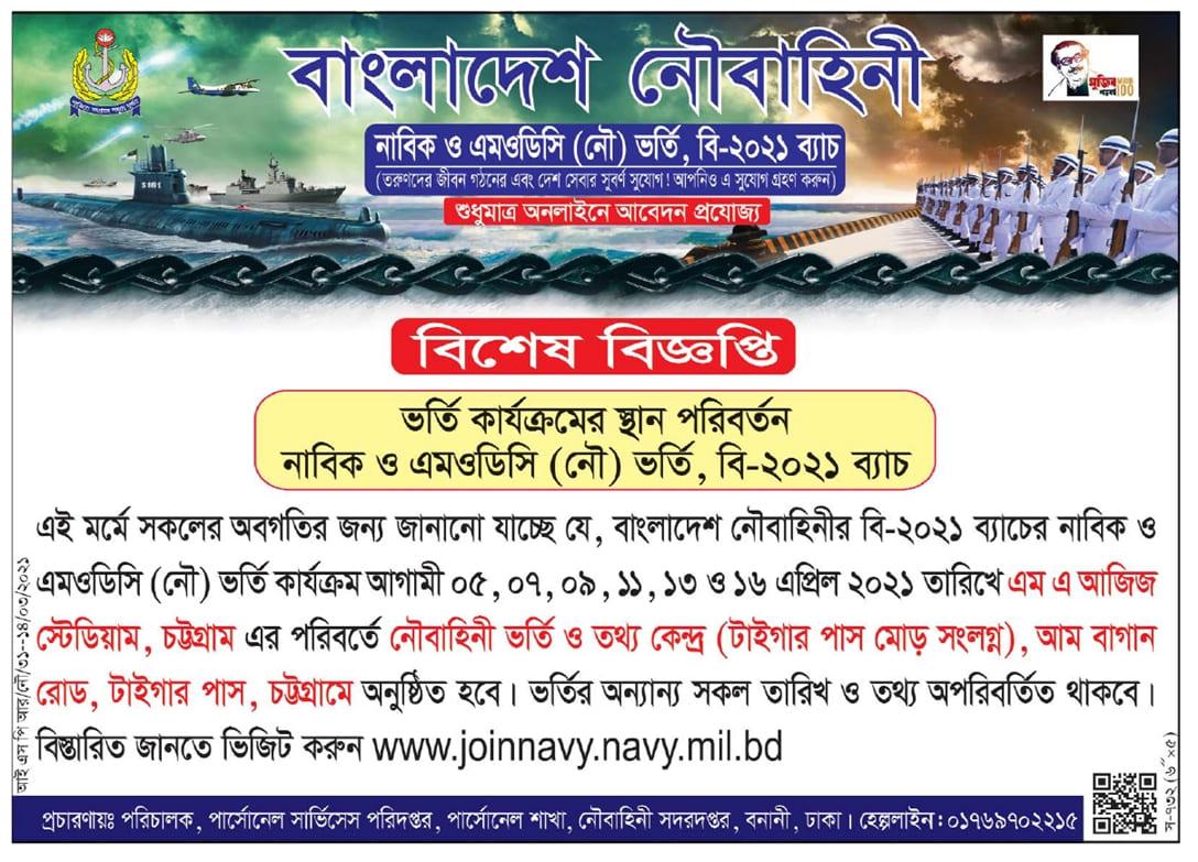 Bangladesh Navy Sailor and MODC Admission Circular