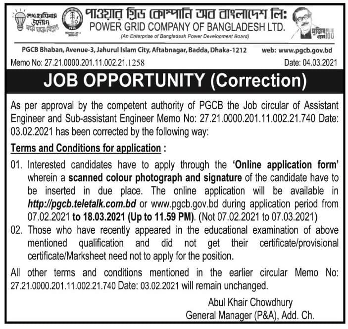 PGCB Job Circular 2021