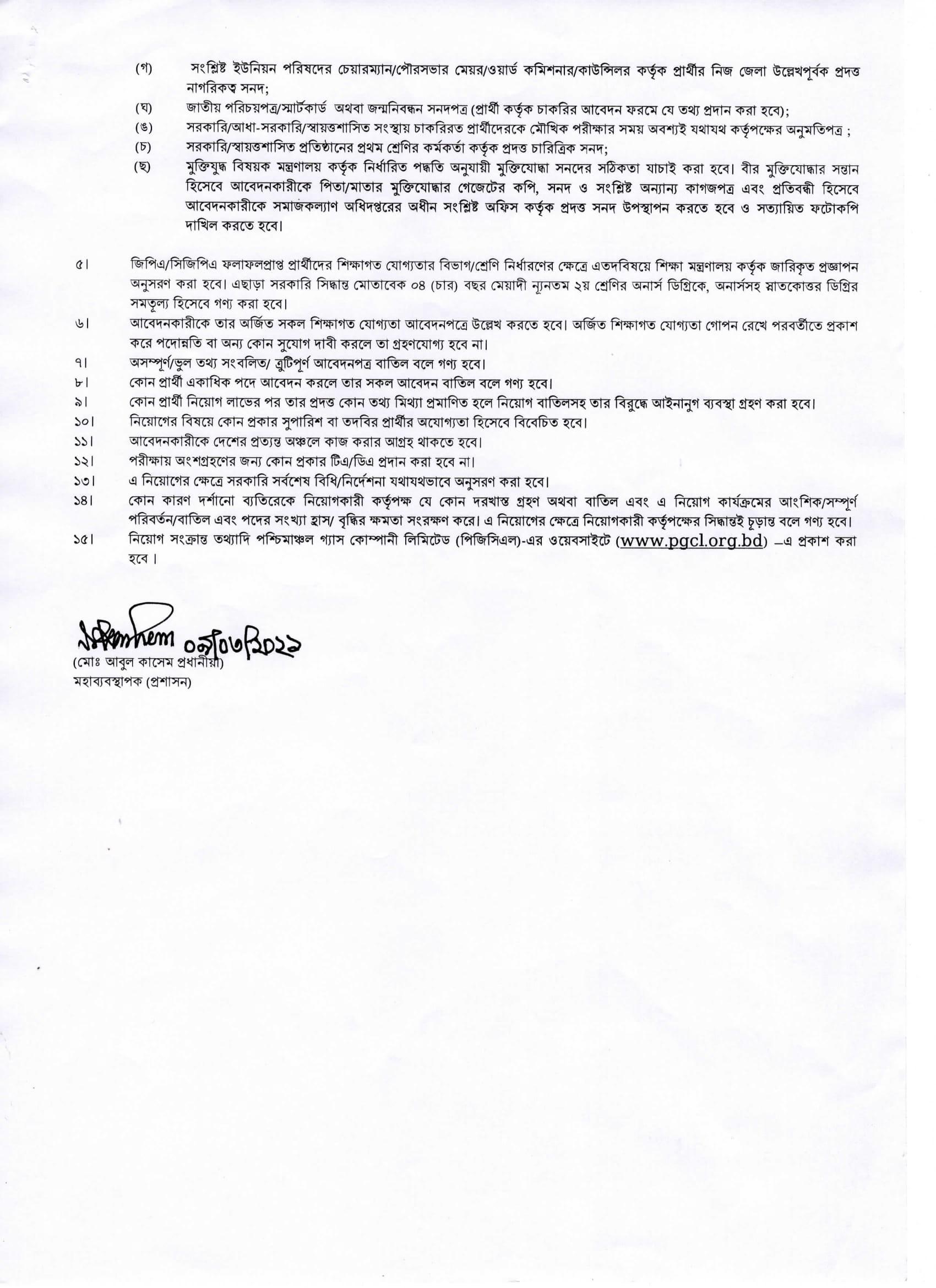 pgcl.teletalk.com.bd online apply
