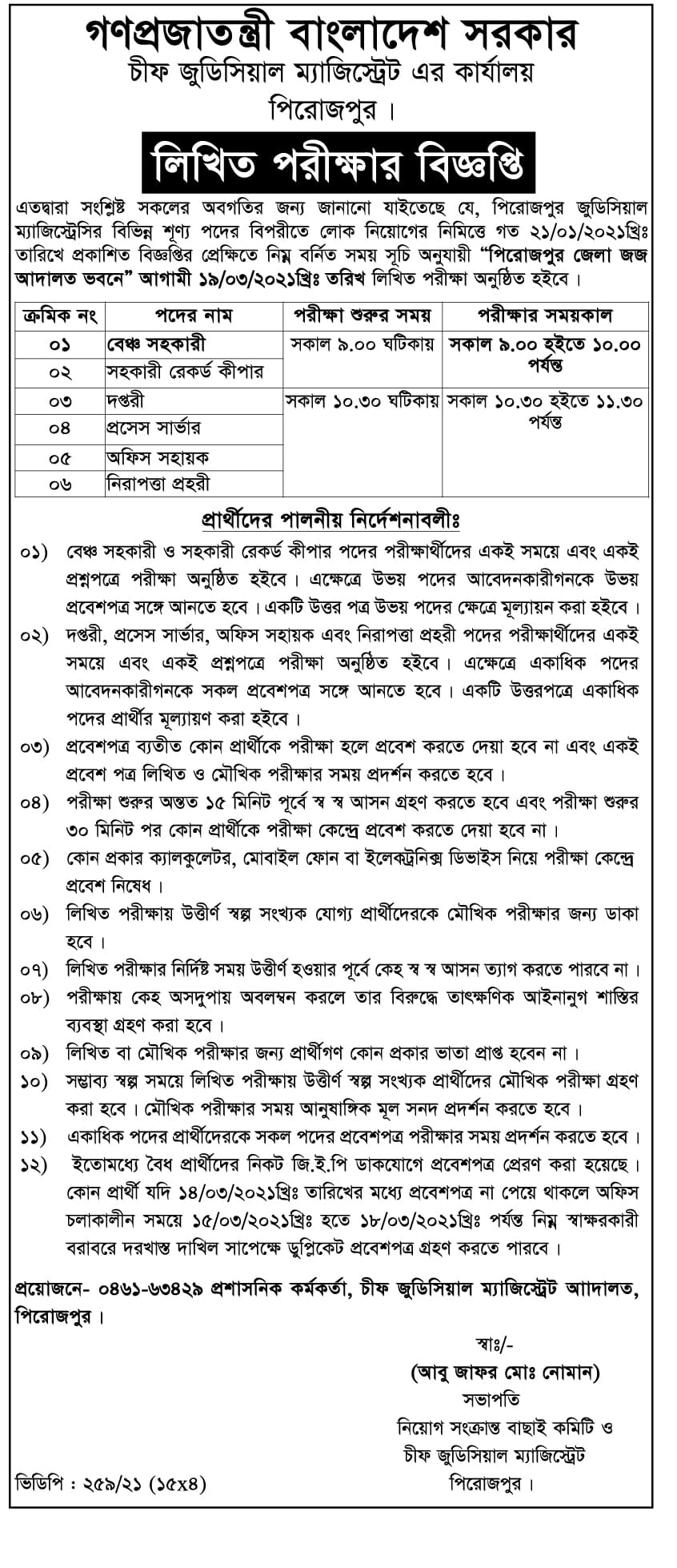 Pirojpur Chief Judicial Magistrate Job Exam Date 2021
