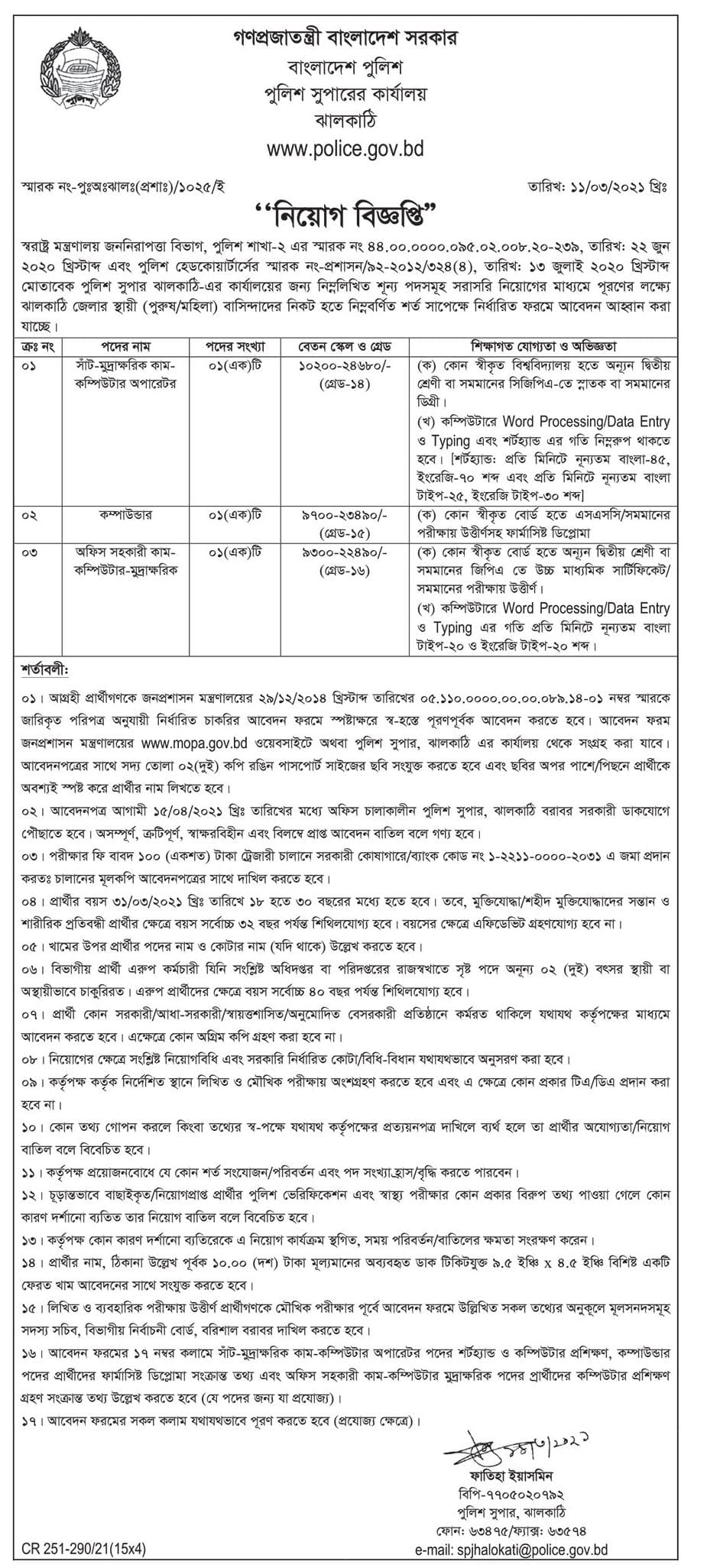 Jhalokati Police Super office Job Circular 2021