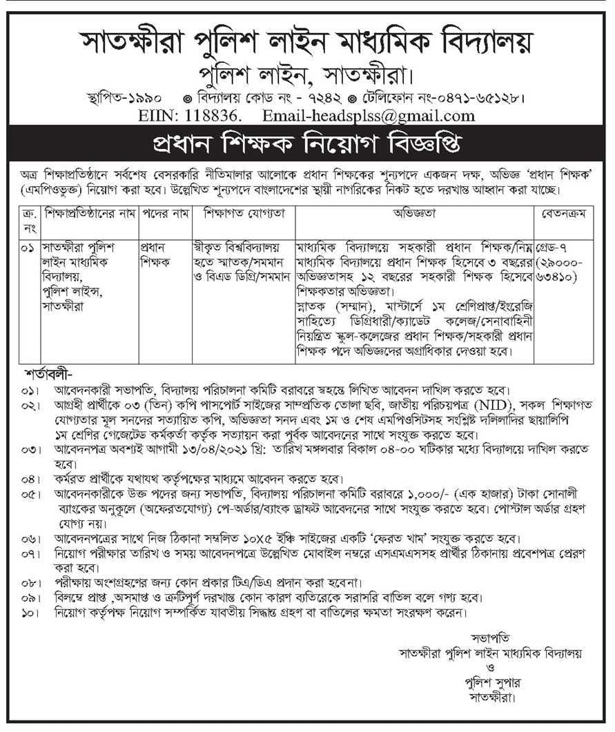 Satkhira Police Line Secondary School Job Circular 2021